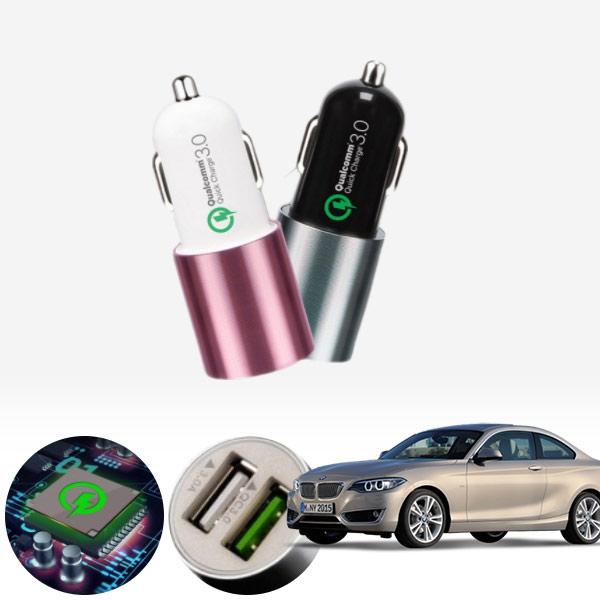 2시리즈(F45)(14~) 퀄컴 3.0 급속USB 차량용충전기 PMN-1544578722 cs06003 차량용품