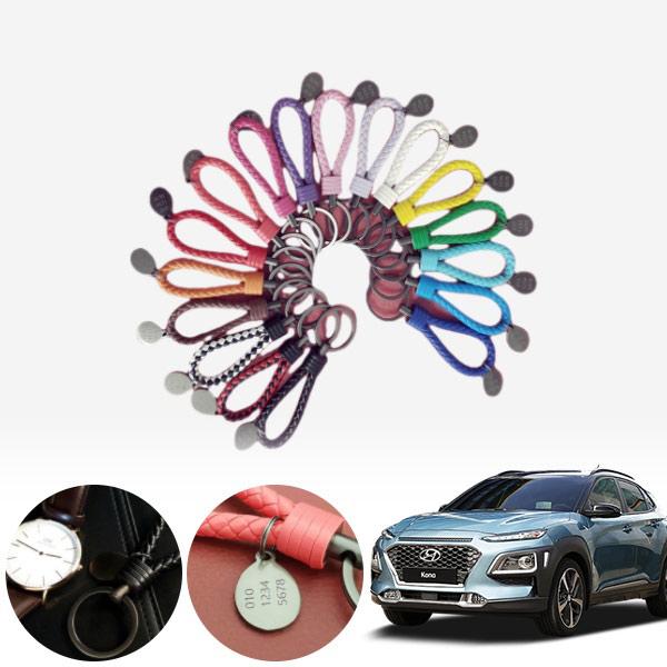 코나 보테가스타일 레인보우 키링 전화번호 각인포함 PMN-1544580644 cs01067 차량용품