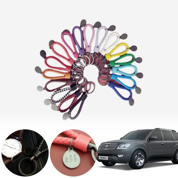 모하비 보테가스타일 레인보우 키링 전화번호 각인포함 PMN-1544580644 cs02034 차량용품