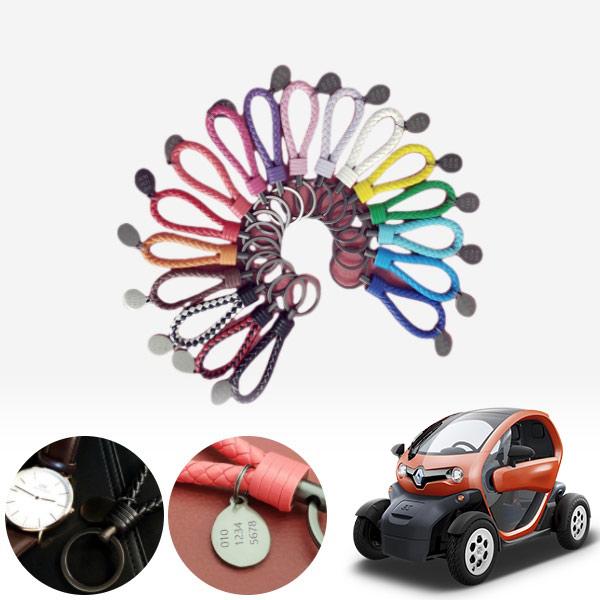 트위지 보테가스타일 레인보우 키링 전화번호 각인포함 PMN-1544580644 cs05016 차량용품