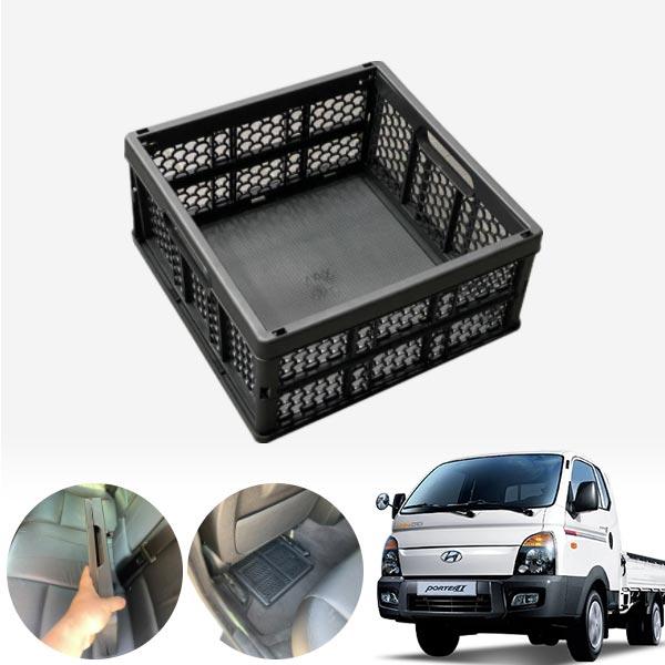 포터2(04~) 모비스순정 접이식 트렁크정리함 차량용품 cs01053