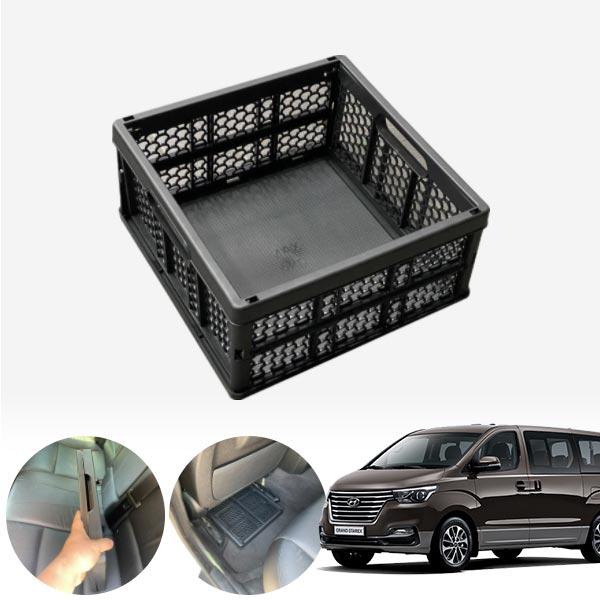 그랜드스타렉스(18~) 모비스순정 접이식 트렁크정리함 차량용품 cs01071