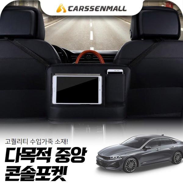 K5(3세대)2020' 시트 중앙 콘솔포켓 PTK-2168 cs02068 차량용품