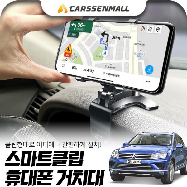 투아렉(뉴)(15~) 만능클립 스마트폰거치대 PTK-2563 cs09020 차량용품