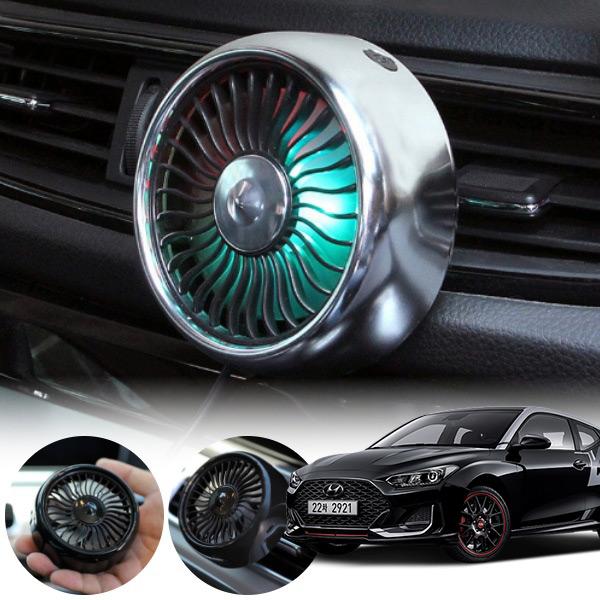 벨로스터N 차량용 LED 에어 서큘레이터 선풍기 PWM-1145 cs01070 차량용품