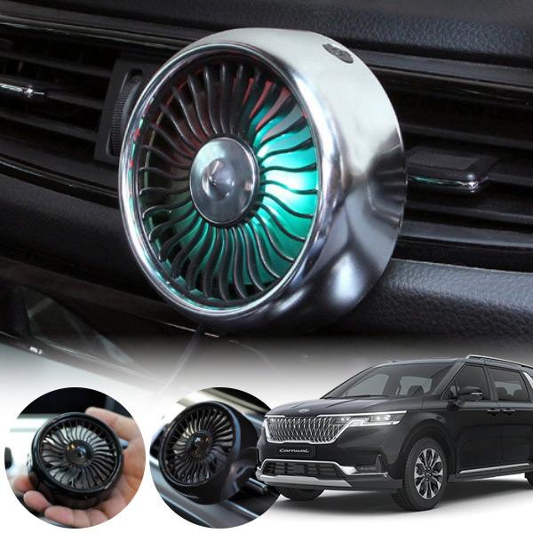 카니발(KA4)(21~)' 차량용 LED 에어 서큘레이터 선풍기 PWM-1145 cs02071 차량용품
