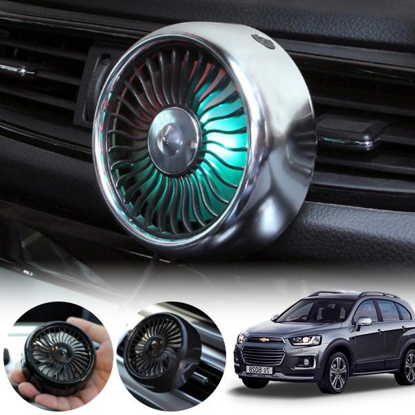 캡티바 차량용 LED 에어 서큘레이터 선풍기 PWM-1145 cs03025 차량용품