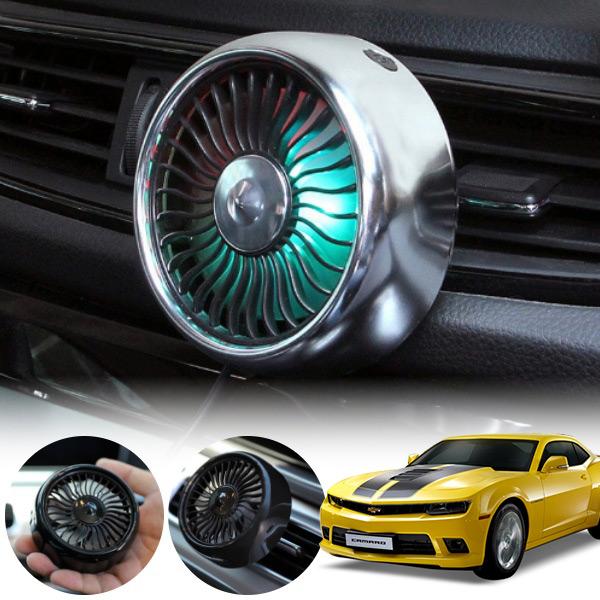 카마로 차량용 LED 에어 서큘레이터 선풍기 PWM-1145 cs03039 차량용품