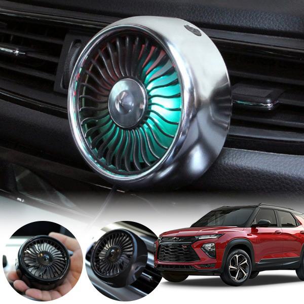 트레일블레이저' 차량용 LED 에어 서큘레이터 선풍기 PWM-1145 cs03043 차량용품