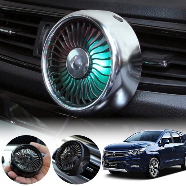 코란도투리스모 차량용 LED 에어 서큘레이터 선풍기 PWM-1145 cs04010 차량용품