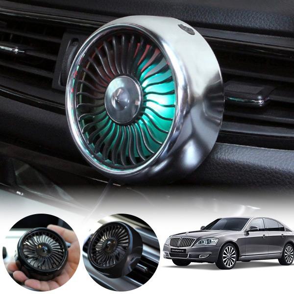 체어맨W(08~) 차량용 LED 에어 서큘레이터 선풍기 PWM-1145 cs04011 차량용품