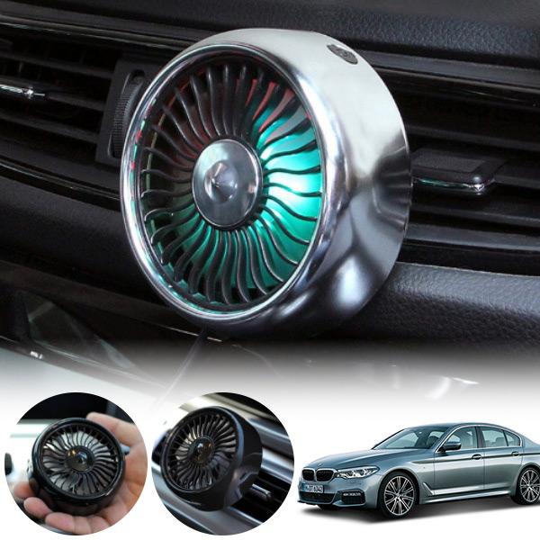 5시리즈(G30)(17~) 차량용 LED 에어 서큘레이터 선풍기 PWM-1145 cs06037 차량용품