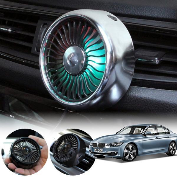 3시리즈(F30)(11~18) 차량용 LED 에어 서큘레이터 선풍기 PWM-1145 cs06038 차량용품
