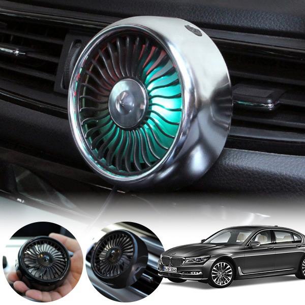 7시리즈(G11)(16~) 차량용 LED 에어 서큘레이터 선풍기 PWM-1145 cs06039 차량용품