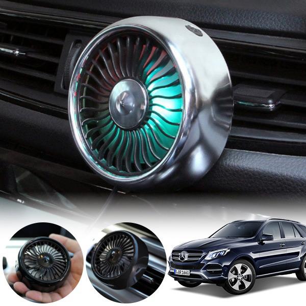 GLE클래스(W166)(15~) 차량용 LED 에어 서큘레이터 선풍기 PWM-1145 cs07033 차량용품