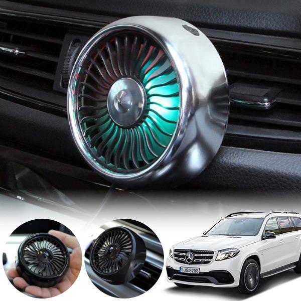 GLS클래스(X166)(17~) 차량용 LED 에어 서큘레이터 선풍기 PWM-1145 cs07038 차량용품