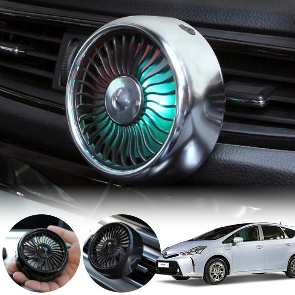 프리우스V(15~) 차량용 LED 에어 서큘레이터 선풍기 PWM-1145 cs14024 차량용품