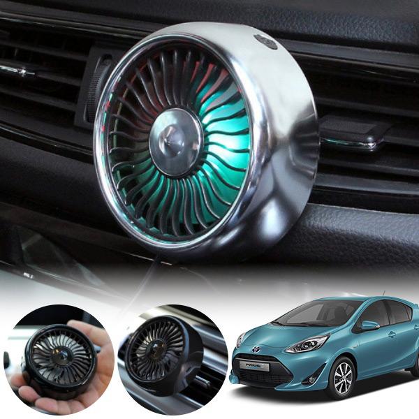 프리우스C(18~) 차량용 LED 에어 서큘레이터 선풍기 PWM-1145 cs14025 차량용품