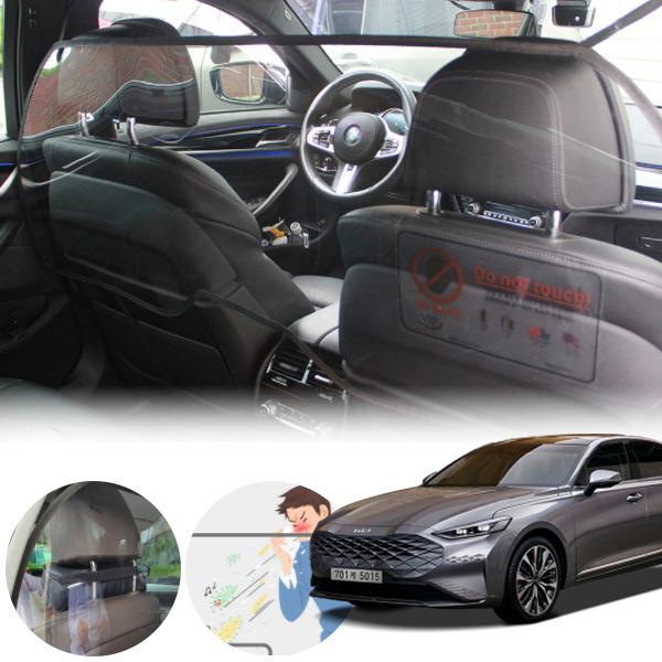 K8(2021)' 1열 2열 투명 차단막 PWM-1327 cs02072 차량용품
