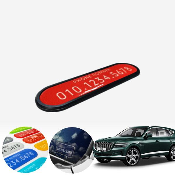 제네시스GV80' 카이만 심플스타일 컬러 주차번호판 PXO-2076022 cs01080 차량용품