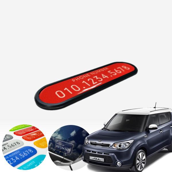 쏘울(올뉴)(14~) 카이만 심플스타일 컬러 주차번호판 PXO-2076022 cs02055 차량용품