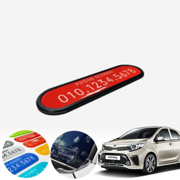 모닝(올뉴)(17~) 카이만 심플스타일 컬러 주차번호판 PXO-2076022 cs02062 차량용품