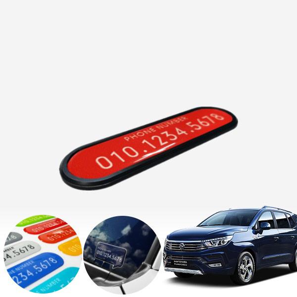 코란도투리스모 카이만 심플스타일 컬러 주차번호판 PXO-2076022 cs04010 차량용품