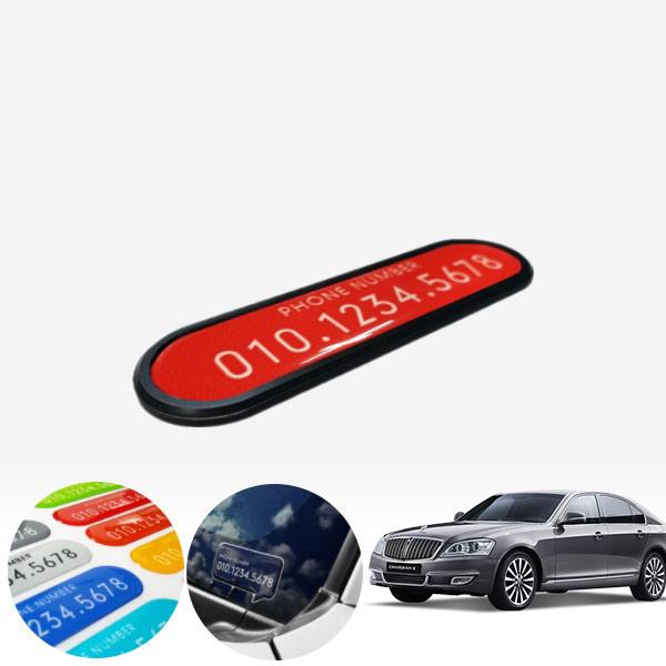 체어맨W(08~) 카이만 심플스타일 컬러 주차번호판 PXO-2076022 cs04011 차량용품