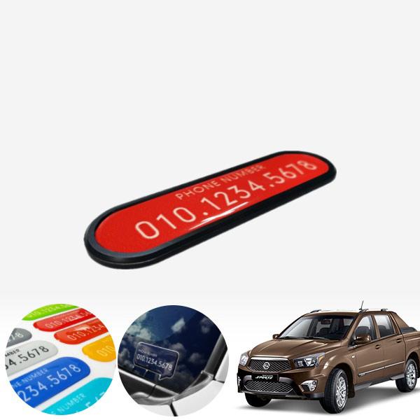 코란도스포츠 카이만 심플스타일 컬러 주차번호판 PXO-2076022 cs04014 차량용품