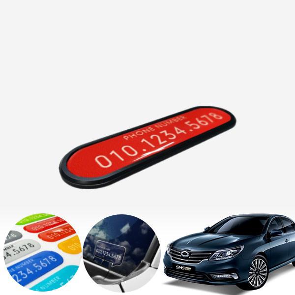 SM5(신형/노바)(10~15) 카이만 심플스타일 컬러 주차번호판 PXO-2076022 cs05011 차량용품