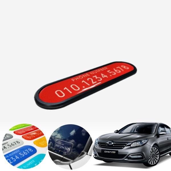 SM7(올뉴/노바)(11~) 카이만 심플스타일 컬러 주차번호판 PXO-2076022 cs05012 차량용품