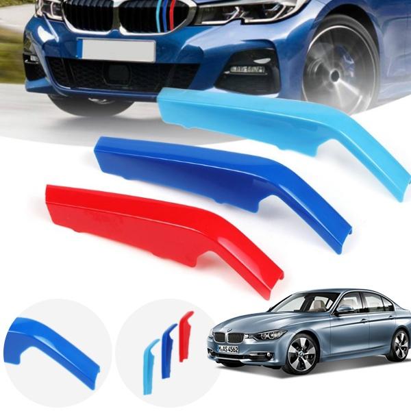 BMW G20 3시리즈 그릴 3색 M컬러 클립 PBN-0233 cs06038 차량용품