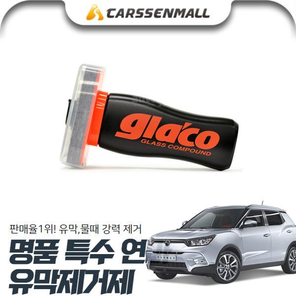 티볼리 이지타입 유막제거제 pbn-0153 cs04015 차량용품