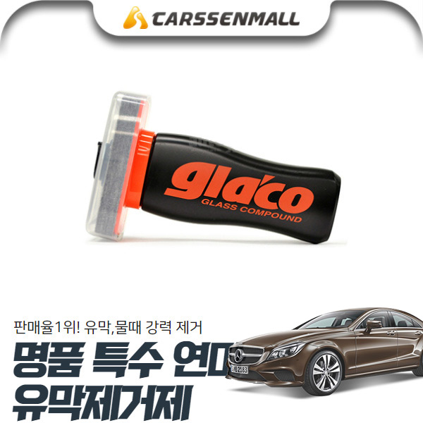 CLS클래스(W218)(10~) 이지타입 유막제거제 pbn-0153 cs07009 차량용품