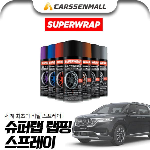 카니발(KA4)(21~)' 고무 랩핑 스프레이 pbn-0222 cs02071 차량용품