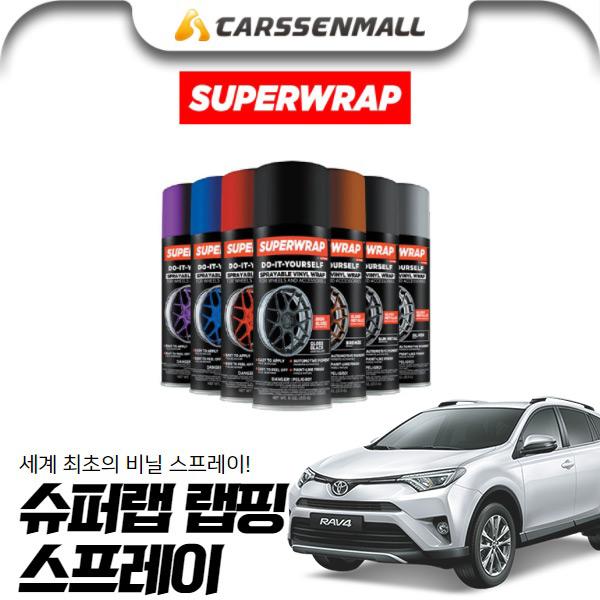 라브4(5세대)(16~) 고무 랩핑 스프레이 pbn-0222 cs14026 차량용품