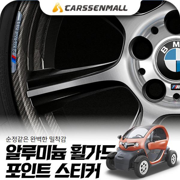 트위지 휠 포인트 스티커 pbn-0250 cs05016 차량용품