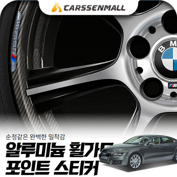 A7(4G8)(10~17) 휠 포인트 스티커 pbn-0250 cs08008 차량용품