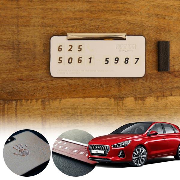 i30(PD)(16~17) 헤르만 가죽 명품 주차알림판 cs01066 차량용품