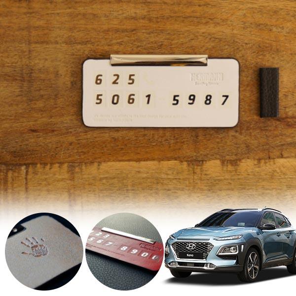 코나 헤르만 가죽 명품 주차알림판 cs01067 차량용품