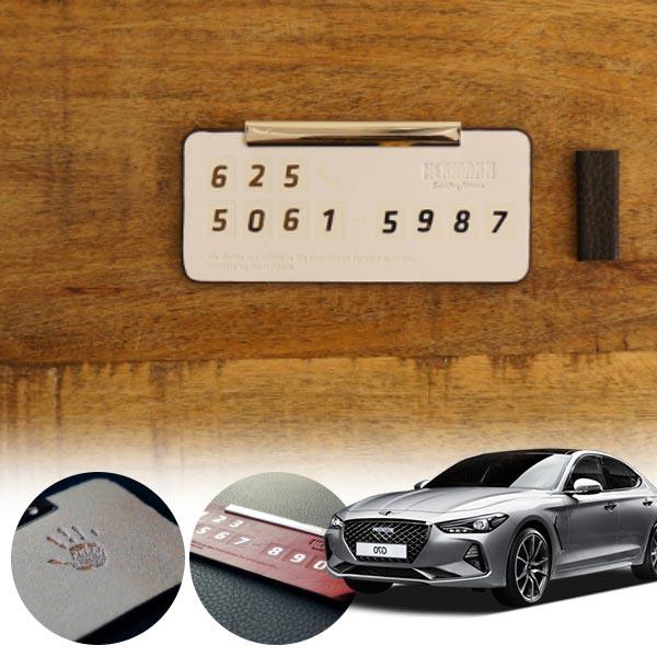 제네시스G70 헤르만 가죽 명품 주차알림판 cs01068 차량용품