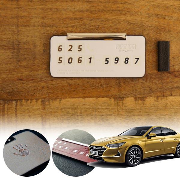 쏘나타DN8 헤르만 가죽 명품 주차알림판 cs01076 차량용품