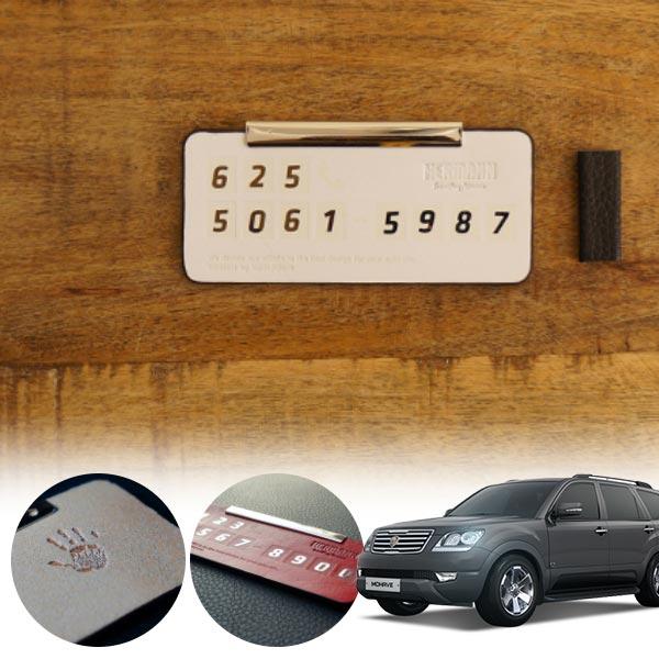 모하비 헤르만 가죽 명품 주차알림판 cs02034 차량용품