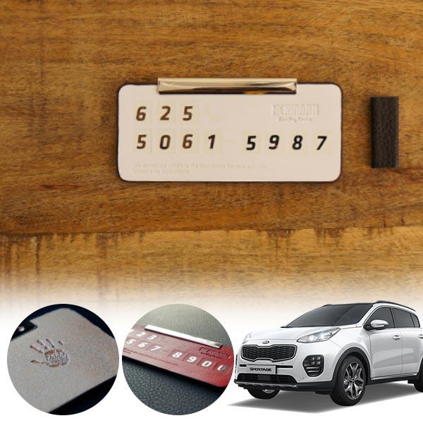 스포티지QL(16~) 헤르만 가죽 명품 주차알림판 cs02056 차량용품