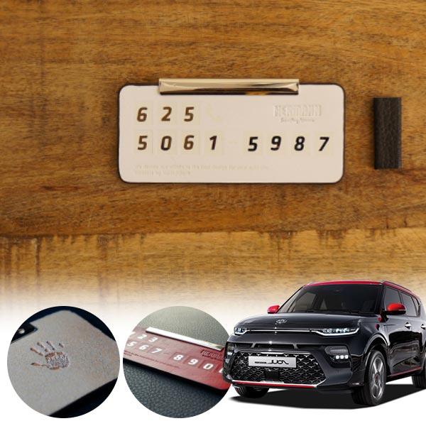 쏘울부스터 헤르만 가죽 명품 주차알림판 cs02065 차량용품
