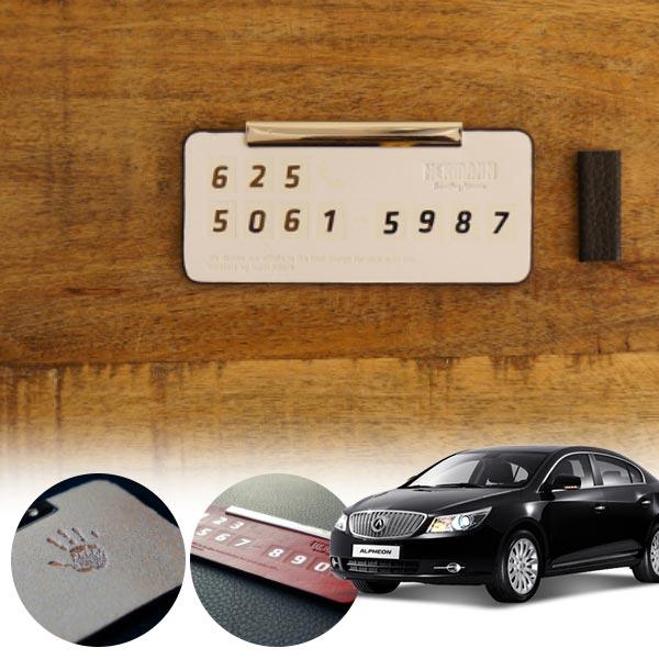 알페온 헤르만 가죽 명품 주차알림판 cs03022 차량용품