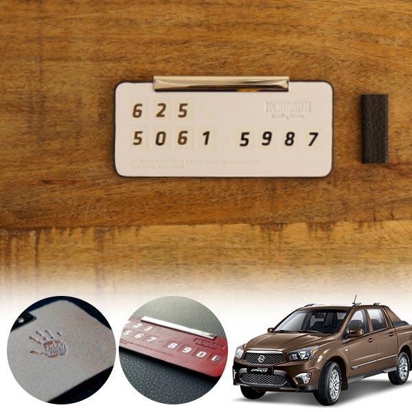 코란도스포츠 헤르만 가죽 명품 주차알림판 cs04014 차량용품