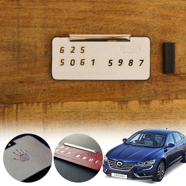 SM6 헤르만 가죽 명품 주차알림판 cs05013 차량용품