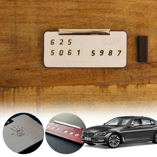 7시리즈(G11)(16~) 헤르만 가죽 명품 주차알림판 cs06039 차량용품
