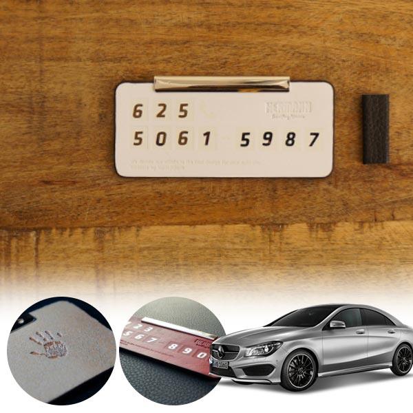 CLA클래스(C117)(14~) 헤르만 가죽 명품 주차알림판 cs07007 차량용품